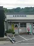 Kamiamakusa Aitsuko Post office.JPG