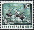 Kanrin Maru stamp.JPG