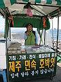 Korea-Jejudo-Hobakyeot-01.jpg
