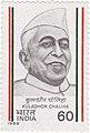 Kuladhar Chaliha 1988 stamp of India.jpg