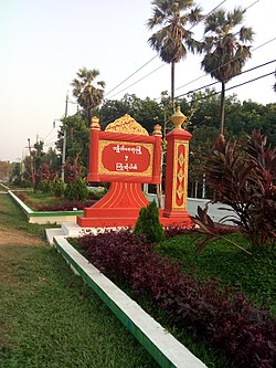 "Sign seen upon entering Kyaikmaraw from Mawlamyine. The sign reads: ""A warm welcome from Kyaikmaraw."""