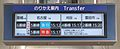 MT-Chiryū Station-LCD display 2.JPG