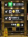 MTR Signboard.JPG