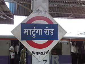 Matunga Road railway station - Matunga Road platformboard