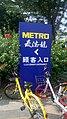 Metrosigneuropetownsz.jpg