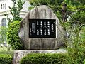 Minakata power station 70th year anniversary monument.jpg
