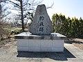 Monument to Sacrifice of Flood Control of Ishikari River.jpg