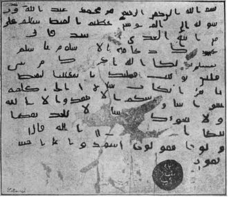 Seal of Muhammad - Image: Muhammad's Letter to Mukaukis