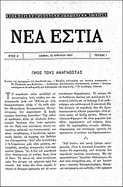 NEA ESTIA issue no1 15 April 1927.jpg