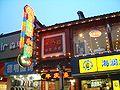 Nanjing-Fuzimiao-area-shopping-street-3150.jpg