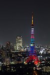 Night View with Tokyo Tower Special Lightup -Invitation for 2020 Olympic Games- (Shibakouen, Tokyo, Japan) (8537202180).jpg