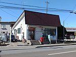 Noshiro Deto Post Office.jpg