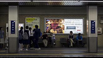 Rail transport in Japan - Hankyu railway station in Kyoto