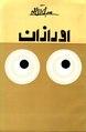 Owrazan - Jalal Ale Ahmad.pdf