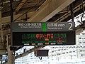 Panneau d'affichage de la Yamanote line.jpg