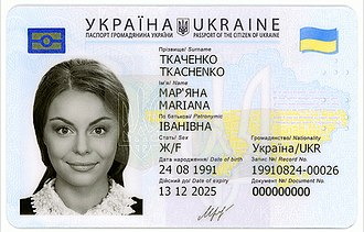 Visa requirements for Ukrainian citizens - Image: Passport of the Citizen of Ukraine (Since 2016)