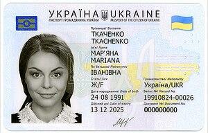 Оформлення паспортів