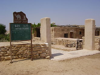 Incense Route – Desert Cities in the Negev - Ruins of Shivta
