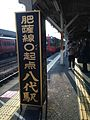 Platform of Yatsushiro Station 2.jpg