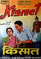 Poster de Kismet (1943).jpg
