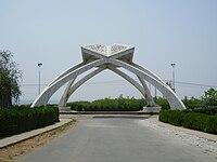 Университет Каид-и-Азам — Википедия