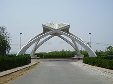 Quaid-i-Azam University — Entrance Arch — in Islamabad.