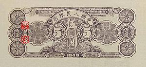 First series of the renminbi - Image: RMB1 5 3B