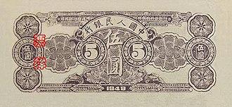 First series of the renminbi - Image: RMB1 5 3B