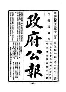 ROC1924-12-01--12-15政府公报3121--3135.pdf