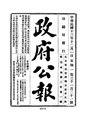 ROC1924-12-01--12-15政府公報3121--3135.pdf