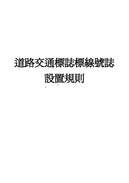 File:ROC2012-10-13道路交通標誌標線號誌設置規則.pdf