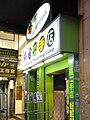 Recycling Shop.JPG