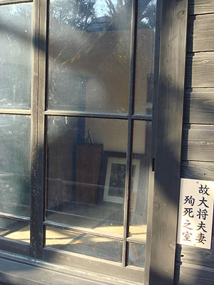 Nogi Maresuke - Room in which Nogi Maresuke committed suicide with his wife.