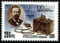 Rus Stamp-1995 Popov-AS.jpg