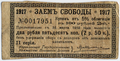 Russia-1917-Freedom Bonds-100-Coupon 2-Reverse.png