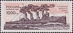 Russia stamp 1996 № 302.jpg
