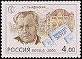 Russia stamp 2000 № 626.jpg
