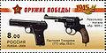 Russia stamp no. 1312 - TT-33 & Nagant M1895.jpg