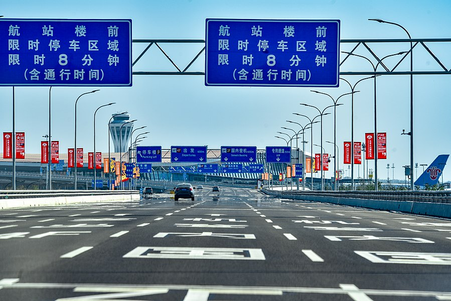 S3501 Daxing Airport Expressway near PKX drop-off area (20190925144147).jpg