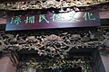 SZ 深圳博物館 Shenzhen Museum 深圳民俗展廳 Folk Cuture Exhibition Hall sign Sept 2017 IX1 05.jpg