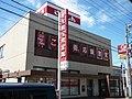 Saitamaken Shinkin Bank Tsurugashima branch.jpg