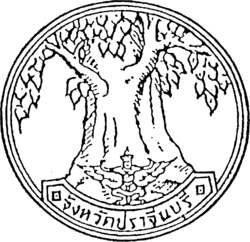 Seal Prachinburi.png