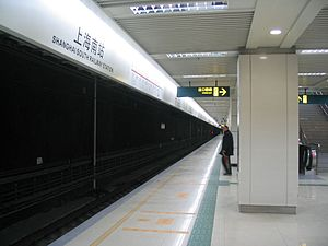 South Shanghai Railway Station (Metro) - Image: Shanghai South Railway Station Line 1 Platform