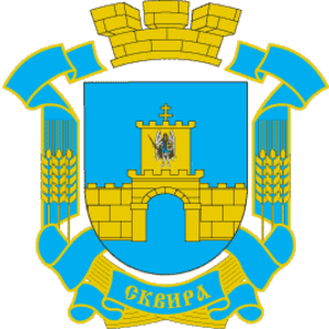 Skvyra - Image: Skvyra gerb