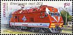 Stamp 2010 Elektrovoz DS3 (1).jpg