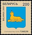Stamp of Belarus - 2001 - Colnect 85833 - Old Arms of Gomel.jpeg
