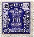 Stamp of India - 1984 - Colnect 866112 - 1 - Capital of Asoka Pillar.jpeg