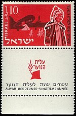 Stamp of Israel - Youth Aliyah - 10mil.jpg
