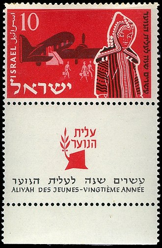 Youth Aliyah - Image: Stamp of Israel Youth Aliyah 10mil