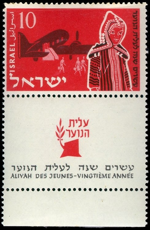 Stamp of Israel - Youth Aliyah - 10mil